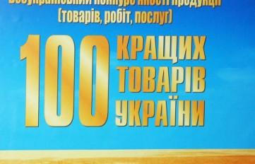 1295341603_100-tov