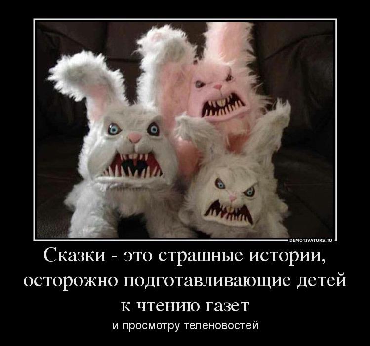 60699899_skazki-eto-strashnyie-istorii-ostorozhno-podgotavlivayuschie-detej-k-chteniyu-gazet