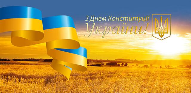 Картинки по запросу з Днем конституції України