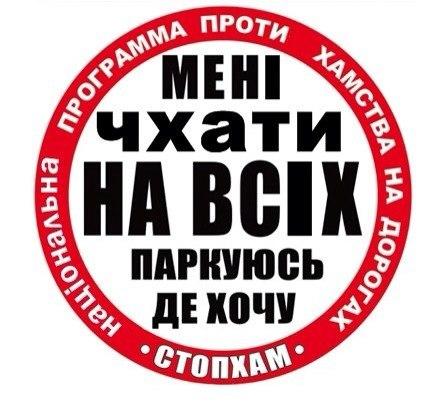 стопхам_1