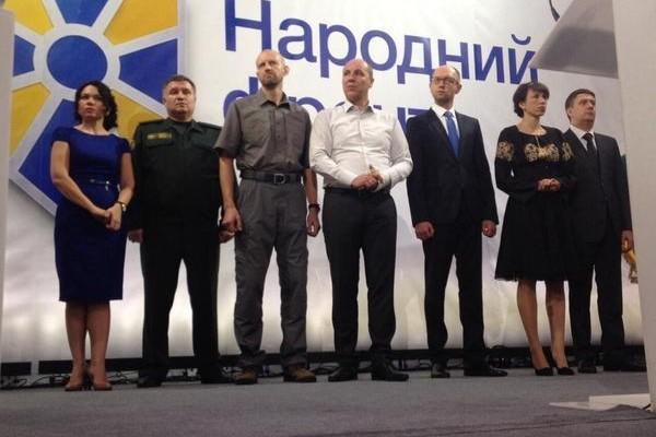 Народний фронт