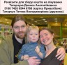 Чернівецькому активісту Денису Татарчуку потрібна допомога у боротьбі з важкою недугою