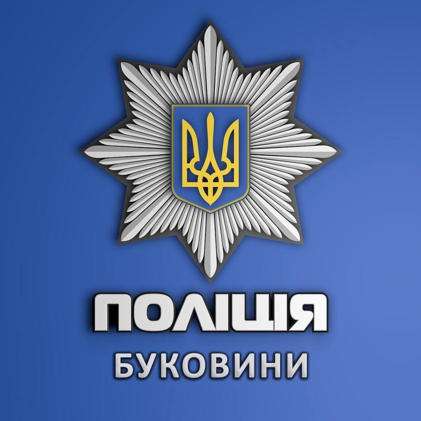 поліція Буковини