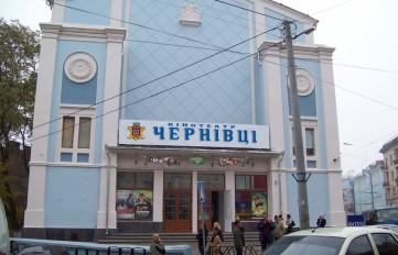 кінотеатр_Чернівці