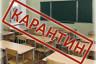 На Буковині через спалах кору закрили чотири школи