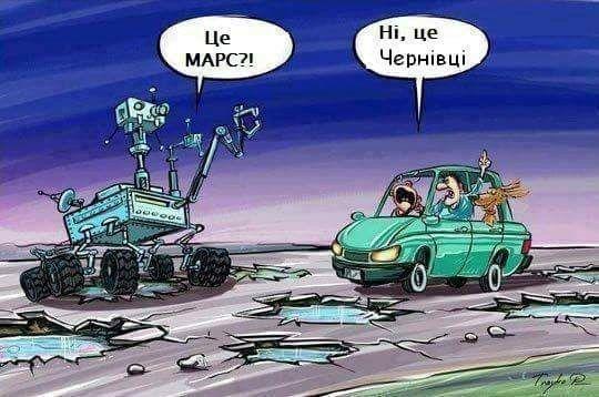 дороги_карикатура