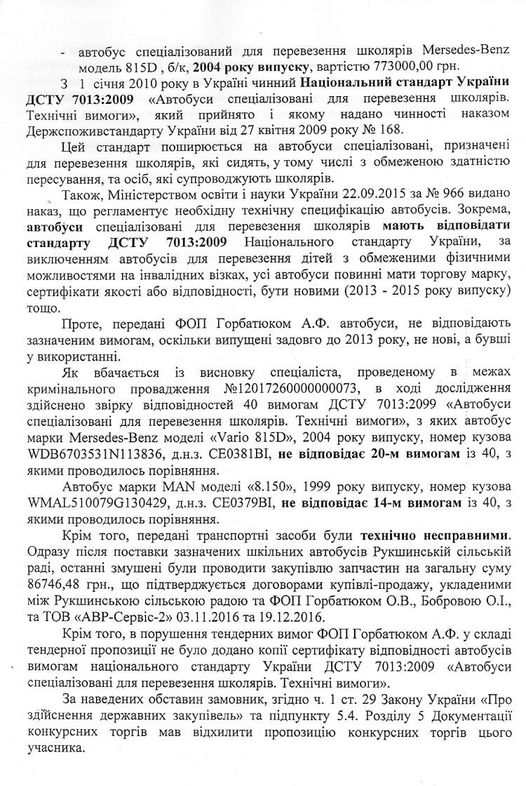 рукшин_автобус2