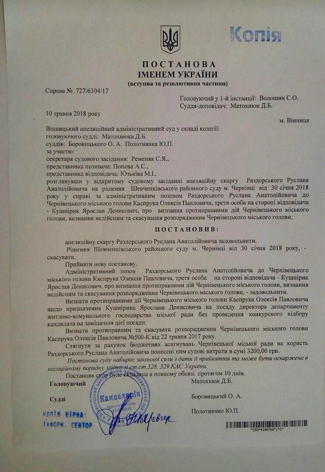 кушнірик_суд