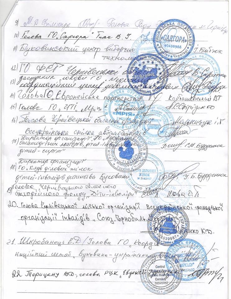 лист_Каспрук2