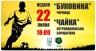 Сьогодні стартує сезон у другій лізі. «Буковина» прийматиме «Чайку»