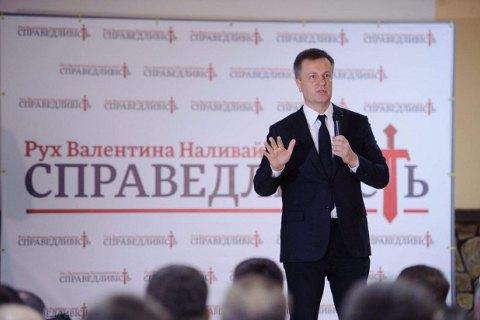 Наливайченко_З'їзд